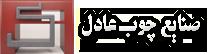 صنایع چوب عادل / کابینت آشپزخانه مشهد، کمد دیواری مشهد ، دکوراسیون منزل مشهد